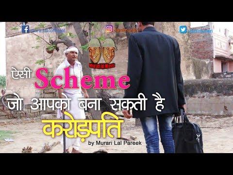ऐसी Scheme जो आपको बना सकती करोड़पति A Video by Murari Lal Pareek