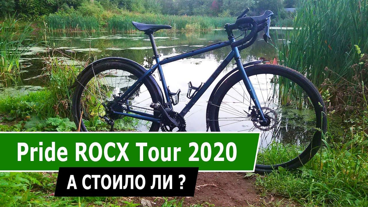Pride ROCX Tour. Отзыв о туристическом велосипеде.