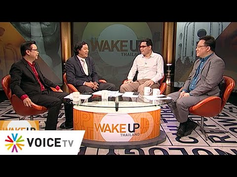 #WakeUpThailand ประจำวันที่ 14 เมษายน 2564