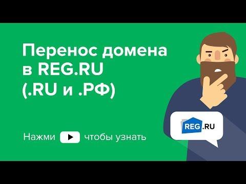 Перенос домена в REG.RU (.RU и.РФ)