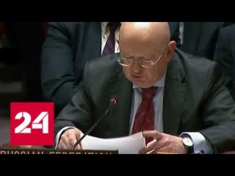Совбез ООН договорился о перемирии в Сирии - Россия 24