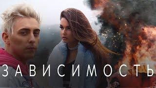 Смотреть клип Кирилл Мойтон Ft. Like.A - Зависимость