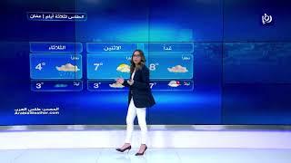 النشرة الجوية الأردنية من رؤيا 18-1-2020 | Jordan Weather