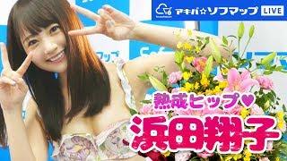 浜田翔子ちゃんのソフマップLIVEページはコチラ! https://live.a.sofma...