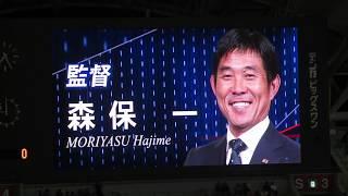 20181012 日本代表 パナマ戦 メンバー発表