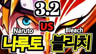 나루토 vs 블리치 3.2버전이 나왔다!?..이번엔 모든게 새로워졌다!? Naruto vs Bleach 3.2 Version