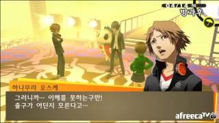 [참각] 페르소나4 더 골든(PS Vita) -3편-