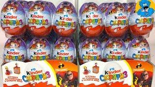 Киндер Сюрпризы,Unboxing Kinder Surprise Disney The Incredibles 2,По Мультику Дисней Суперсемейка 2