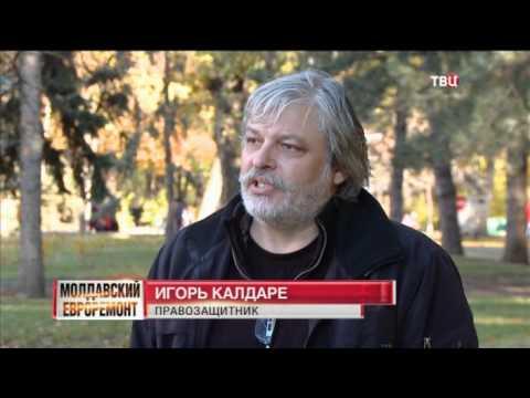 Молдавский евроремонт. Линия защиты