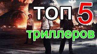 ТОП 5 ЛУЧШИХ новых Триллеров 2018!!!