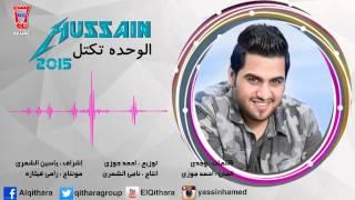 حسين غزال - الوحده تكتل / Audio حصريا 2015