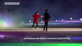 2018 02 05 HD Шоу Евгения Плющенко в Доброграде