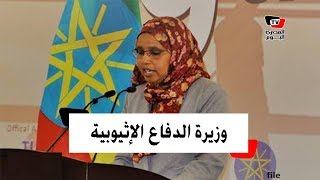 معلومات قد لا تعرفها عن أول وزيرة دفاع في إثيوبيا