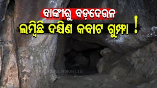 Mysterious Cave Of Banki | Legends Say Cave Has Secrets Routes Towards Puri, Khandagiri