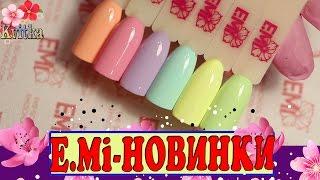 NAILS: E.Mi НОВИНКА: Краски гелевые «Спорт шик»: Соколова Светлана