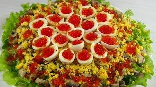 """Новогодний Салат """"СЕВЕРНОЕ СИЯНИЕ"""" / С красной рыбой и рисом"""
