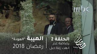 مسلسل الهيبة - الحلقة 2 - زفة جبل تبدأ بالورد وتنتهي بمقتل والده