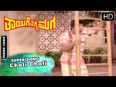 Chali Chali Kannada Old Super Hits Song | Dr.Rajkumar
