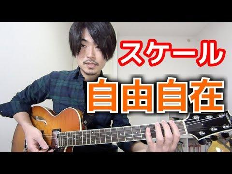 ギタースケールを弾く時、指板上を自由に移動する練習方法