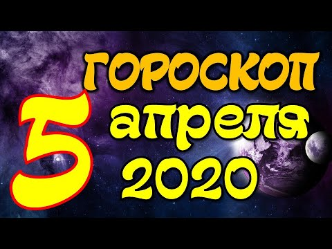 Гороскоп на завтра 5 апреля 2020 для всех знаков зодиака. Гороскоп на сегодня 5 апреля 2020 Астрора
