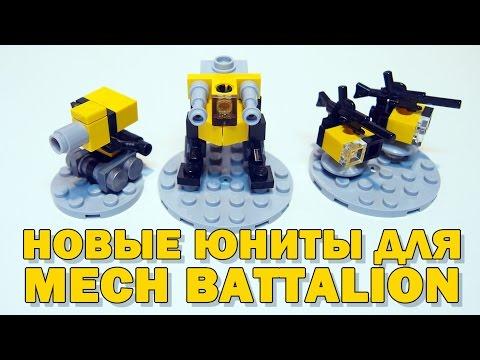 #GeekBrick САМОДЕЛКИ MECH BATTALION (Микрофигурки для LEGO настолки)