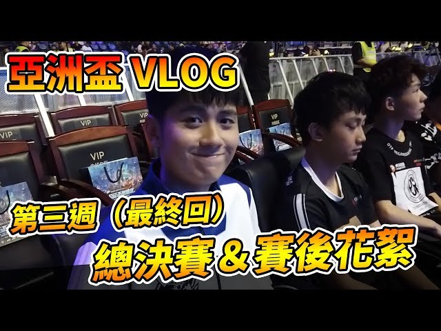 【小草Yue】極速領域 亞洲盃Vlog 第三週總決賽!賽後吃宵夜 ft.雲海 東方 小鈺 蛋仔