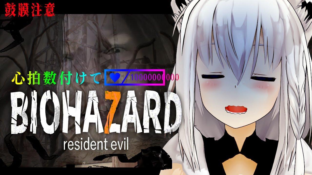 [# 5]BIOHAZARD 7 resident evil[Holo Live / Shirakami Fubuki]