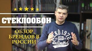 Стеклообои. Обзор брендов стеклотканевых обоев для стен в России.
