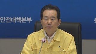 """정총리 """"방역수칙 지키며 등교수업 돕는 것이 우리가 할 일"""" / 연합뉴스TV (YonhapnewsTV)"""