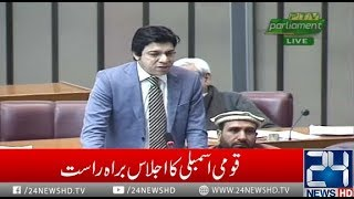 Faisal Vawda Blasts Opposition in National Assembly