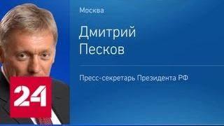 Песков: санкции США - это экономическое рейдерство - Россия 24