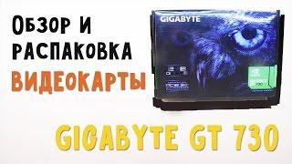 видеокарта Gigabyte PCI-Ex GeForce GT 730 2048MB GDDR5 (64bit). Распаковка и краткий обзор