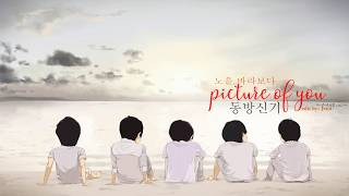 TVXQ | 동방신기 - Picture Of You | 노을..바라보다 - [Han|Rom|Eng Lyrics]