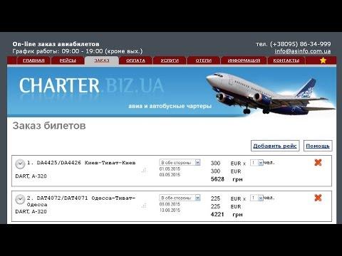 Чартерные авиабилеты в Черногорию. Билеты в Тиват - низкие цены