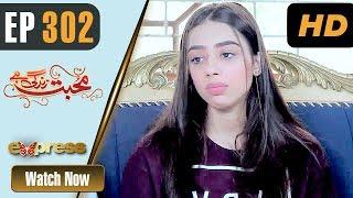 Pakistani Drama | Mohabbat Zindagi Hai - Episode 302 | Express TV Dramas | Madiha