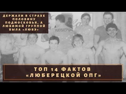 Держали Подмосковье, слушали Любэ. ТОП-14 фактов о «Люберецкой ОПГ»