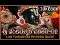 Sri Venkateswara Charitam Vol 02 | Telugu Devotional Folk Songs Jukebox | Amulya audios and videos