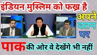 दुनिया को पता लग चुका है पाकिस्तान अनाड़ी लोगों का मुल्क है   Pak media on india latest