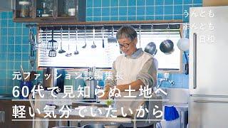 【うんともすんとも日和】は『北欧、暮らしの道具店』のオリジナルドキュメンタリーです。 第15回の主人公は、ファッションコーディネーター...