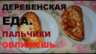 Деревенская еда: жареный сыр, горячий хлеб, яичная лапша.