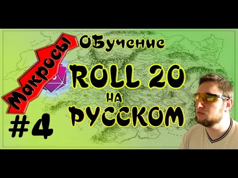 Макросы Roll20 обучение Ролл20 на русском Часть1