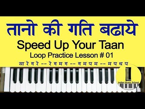 Loop Practice Lesson 01 | ऐसे बढ़ाये तानो की गति | Increasing taan speed | Indian Music School
