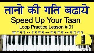 Loop Practice Lesson 01 | ऐसे बढ़ाये त�...