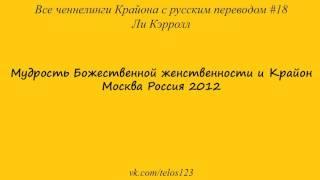 Мудрость Божественной женственности и Крайон   Москва Россия 2012