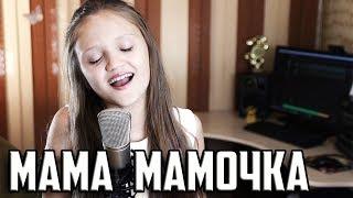 МАМА МАМОЧКА | Ксения Левчик | Очень нежно и трогательно !!!
