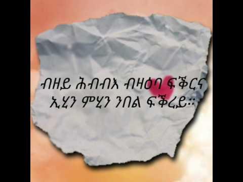 Eritrean music Shiden selewun