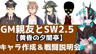 【No.76】GM親友とSW2.5 キャラ作成&戦闘説明会【#黄昏の夕闇亭】