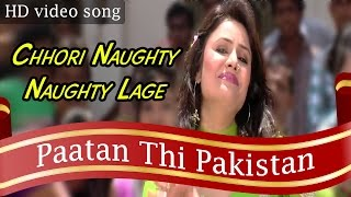 Vikram Thakor Movie Song | Chhori Naughty Naughty Lage | Gujarati Love Song | Paatan Thi Pakistan