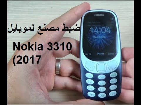 How To Restore Factory Settings On Nokia 3310 2017 هاردريست نوكيا 3310 2017 Youtube