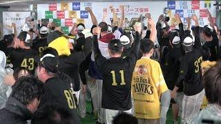 【プロ野球パ】ビールで祝おう連続日本一!! 締めの言葉はやっぱり「熱男」 2015/10/29 S-H